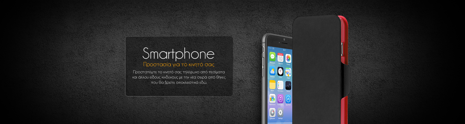 BANNER- smartphone1-PROTECTION